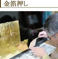 お仏壇製造工程--金箔押し