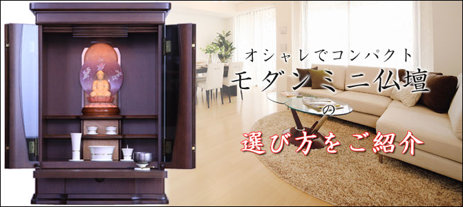 モダンミニ仏壇・家具調ミニ仏壇の選び方