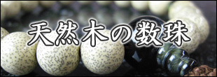 天然木-数珠・念珠の通販・販売