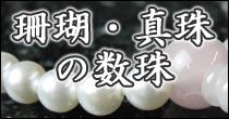 真珠・珊瑚-数珠・念珠の通販・販売
