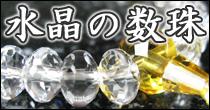 水晶-数珠・念珠の通販・販売