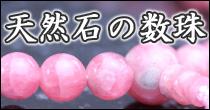 瑪瑙・オニキス・翡翠-数珠・念珠の通販・販売
