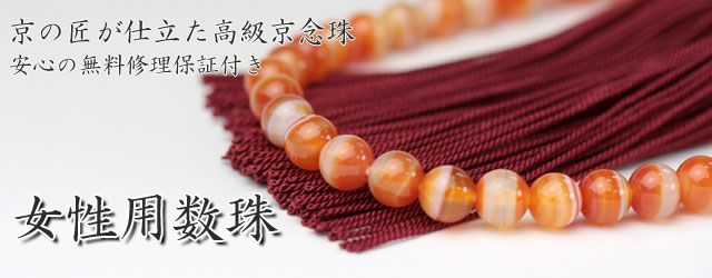 女性用 数珠・念珠の通販・販売