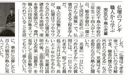 中日新聞に紹介されました!! ~マスコミに紹介されました~