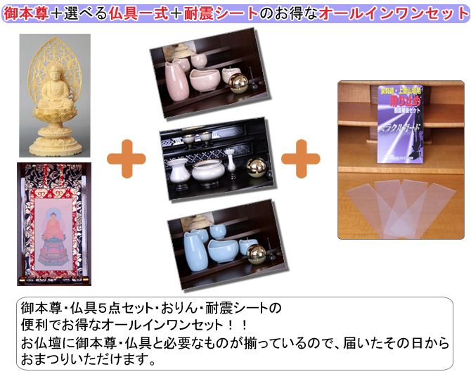 モダン ミニ仏壇の通販・販売