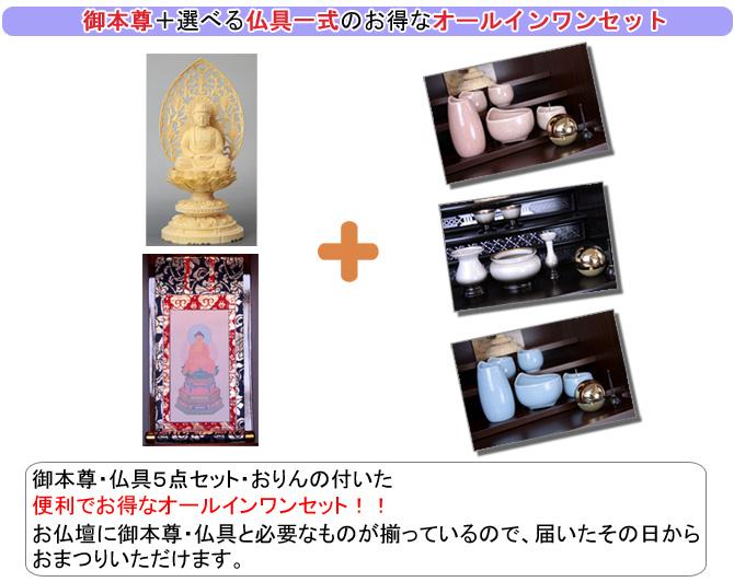 モダン仏壇の通販・販売
