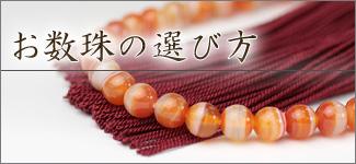 お数珠の選び方