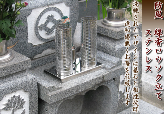 墓用仏具、ステンレス製線香・ロウソク立てひまわりの通販・販売