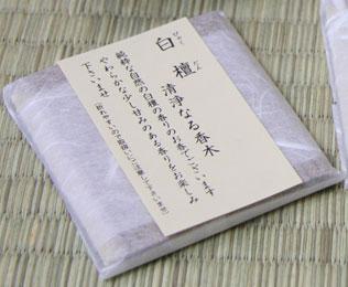 お香 薫風/伽羅・沈香・白檀 みのり苑 通販・販売