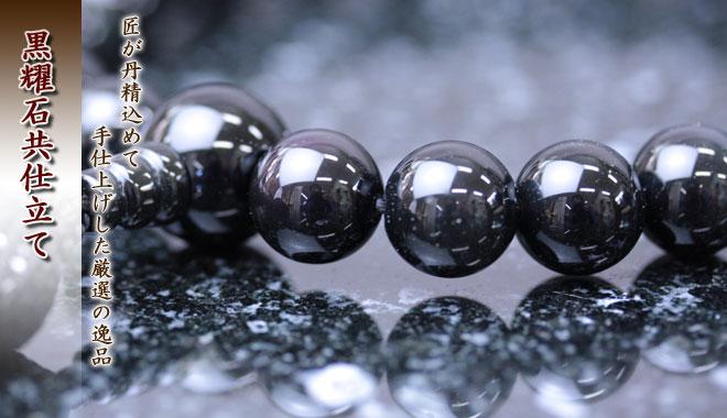 男性用数珠(京念珠)黒耀石共仕立の通販・販売