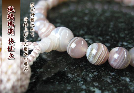 女性用数珠(京念珠)桃縞瑪瑙 9mm玉仕立の通販・販売