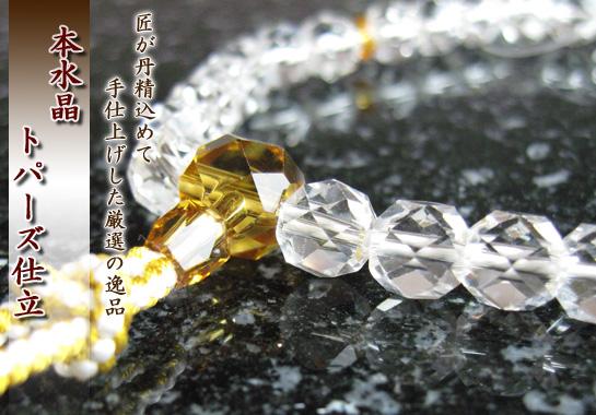女性用数珠(京念珠)本水晶・トパーズ仕立の通販・販売