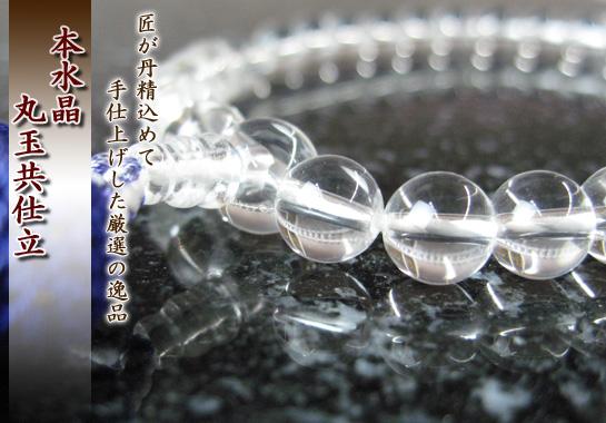 女性用数珠(京念珠)本水晶 8mm丸玉仕立の通販・販売
