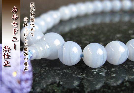 女性用数珠(京念珠)カルセドニー 共仕立ての通販・販売