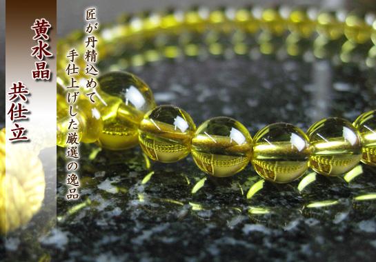 女性用数珠(京念珠)黄水晶/共仕立の通販・販売