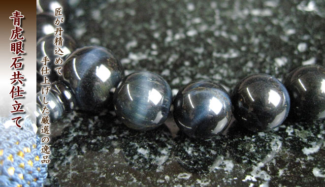 男性用数珠(京念珠)青虎眼石/共仕立の通販・販売