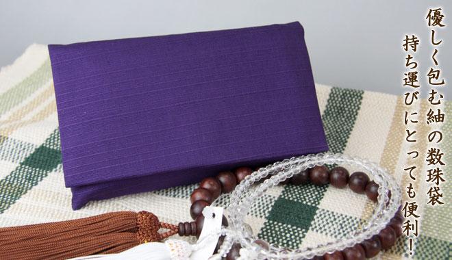 数珠(念珠)入れ・数珠(念珠)袋の通販販売
