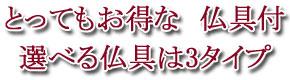 ペットのご供養に最適なペット仏壇、小型サイズのペット用ミニ仏壇の通信販売