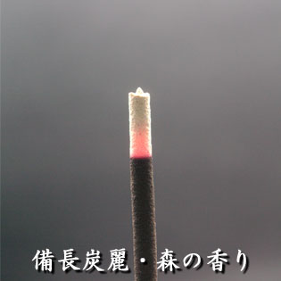 線香 備長炭麗・森の香り 通販・販売