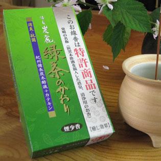 線香・お香/花粉症対策に最適 備長炭麗・緑茶の香り 通販・販売