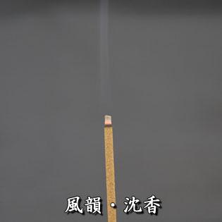 線香 風韻・沈香 みのり苑 通販・販売
