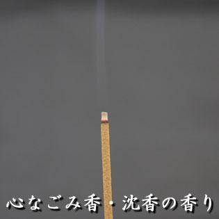 線香 奥野晴明堂 心なごみ香・沈香の香り 通販・販売