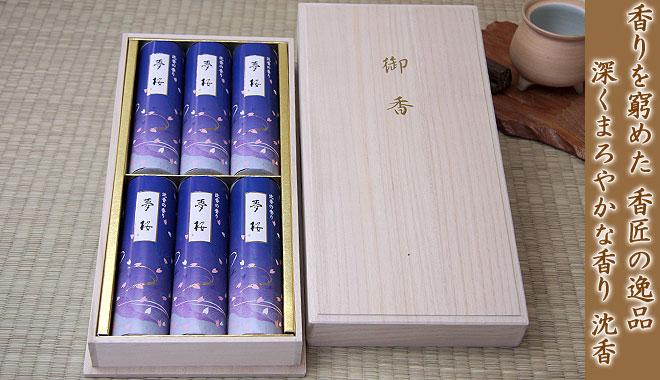 お供え用線香/進物線香 夢桜・沈香の通販・販売