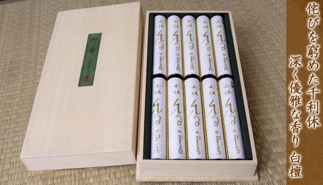 お供え用線香/進物線香 利休香・白檀の香りの通販・販売