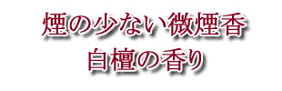 お供え用線香/進物線香 源氏之巻・白檀沈香の香りの通販・販売