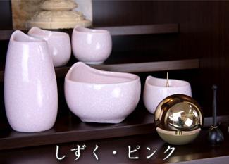 モダンな小型仏壇、家具調ミニ仏壇の通信販売