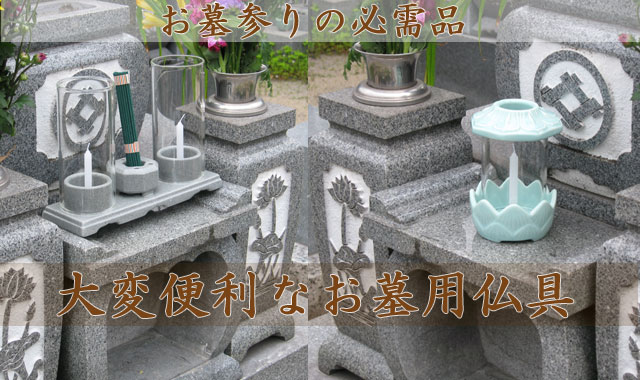 墓用仏具の通販・販売