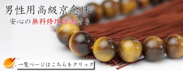 男性用 数珠・念珠の通販・販売