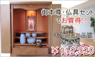 国産仏壇がこの価格!モダン ミニ仏壇 イフ 通販販売
