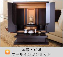 目的から選ぶ-モダンミニ仏壇・本尊・仏具オールインワンセット  通販販売