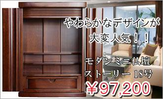 シャープなデザインが大変人気!モダン ミニ仏壇 欄 通販販売