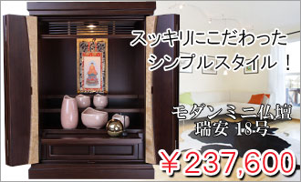 スッキリにこだわったシンプルスタイル。モダン ミニ仏壇 メゾフォルテ の通販販売