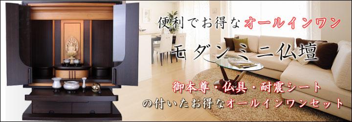 モダンミニ仏壇・本尊・仏具オールインワンセット  通販販売