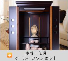 目的から選ぶ-モダン仏壇・本尊・仏具オールインワンセット  通販販売