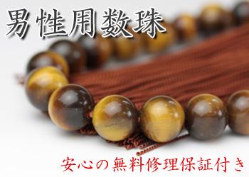 男性用 数珠の通販・販売
